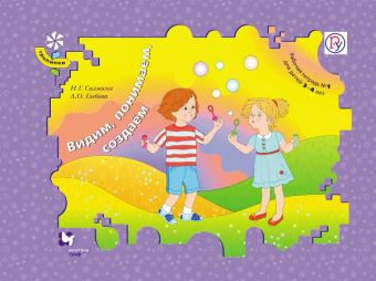 Видим, понимаем, создаем. Для детей 3–4 лет. Рабочая тетрадь № 1 Салмина Н.Г., Глебова А.О.