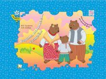Салмина Н.Г., Глебова А.О. - Видим, понимаем, создаем. Для детей 3–4 лет. Рабочая тетрадь № 2 обложка книги