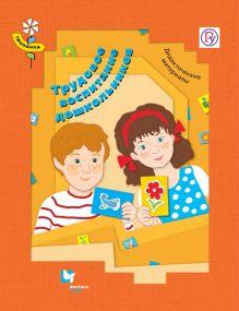 Трудовое воспитание дошкольников. 3-7 лет. Дидактические материалы обложка книги