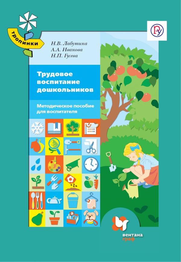 Трудовое воспитание дошкольников. 3-7 лет. Методическое пособие
