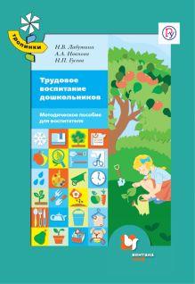 Трудовое воспитание дошкольников. 3-7 лет. Методическое пособие обложка книги