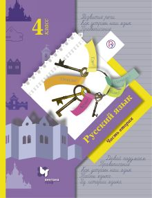 Русский язык. 4класс. Учебник. Часть 2 обложка книги