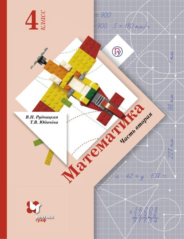 Математика. 4класс. Учебник. Часть 2 Рудницкая В.Н., Юдачева Т.В.