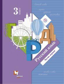 Русский язык. 3класс. Учебник. Часть 1 обложка книги
