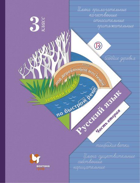 Русский язык. 3класс. Учебник. Часть 2