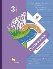 Русский язык. 3класс. Учебник. Часть 2 обложка книги