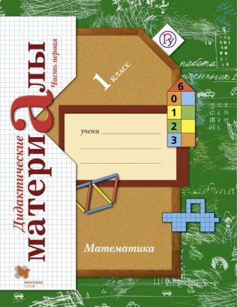 Математика. 1класс. Дидактические материалы. Часть 1 Рудницкая В.Н.