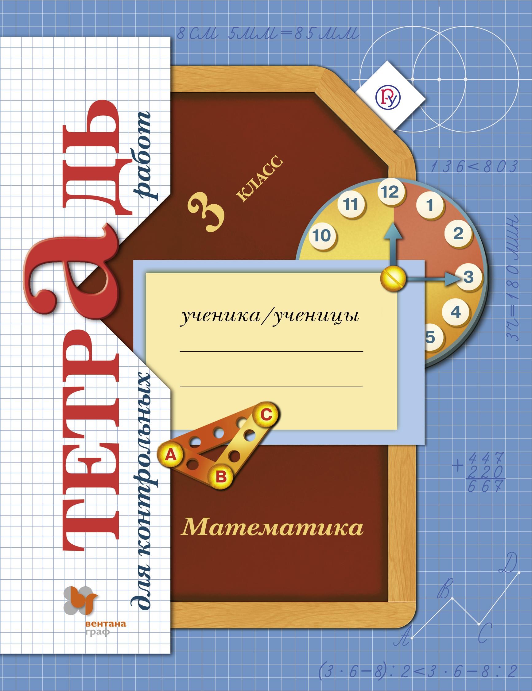 Математика в начальной школе. 3класс. Тетрадь для контрольных работ