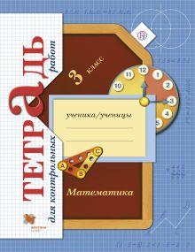 Математика. 3класс. Тетрадь для контрольных работ. обложка книги