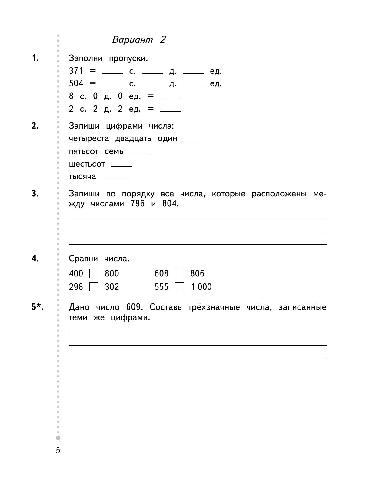 рабочая контрольных рудницкая решебник класс 4 математика работ для тетрадь