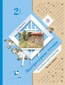 Ефросинина Л.А. - Литературное чтение. 2класс. Хрестоматия. Часть 1 обложка книги