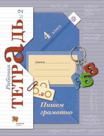 Пишем грамотно. 4класс. Рабочая тетрадь № 2 Кузнецова М.И.
