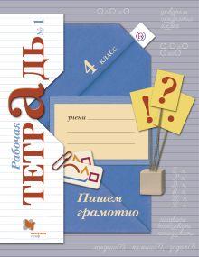 Кузнецова М.И. - Пишем грамотно. 4класс. Рабочая тетрадь № 1 обложка книги