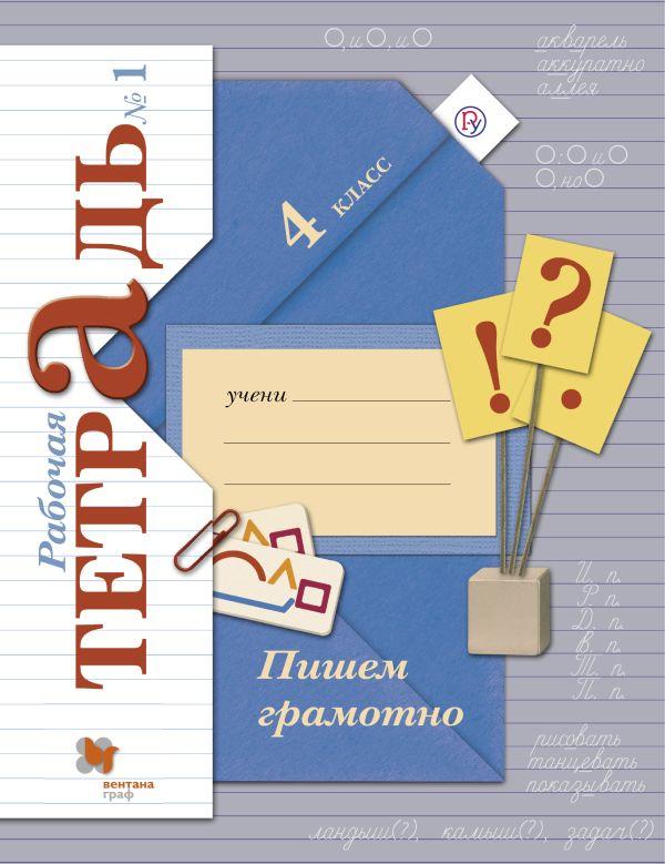 Пишем грамотно. 4класс. Рабочая тетрадь № 1 Кузнецова М.И.