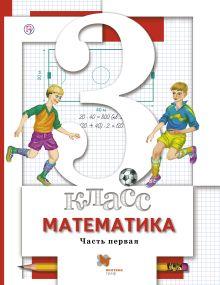 Минаева С.С., Рослова Л.О., Рыдзе О.А. - Математика. 3класс. Учебник. Часть 1 обложка книги