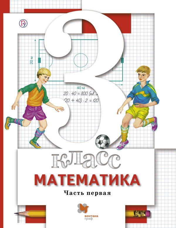 Математика. 3класс. Учебник. Часть 1 Минаева С.С., Рослова Л.О., Рыдзе О.А.