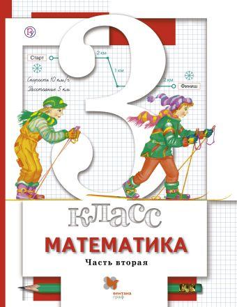 Математика. 3класс. Учебник. Часть 2 Минаева С.С., Рослова Л.О., Булычев В.А.