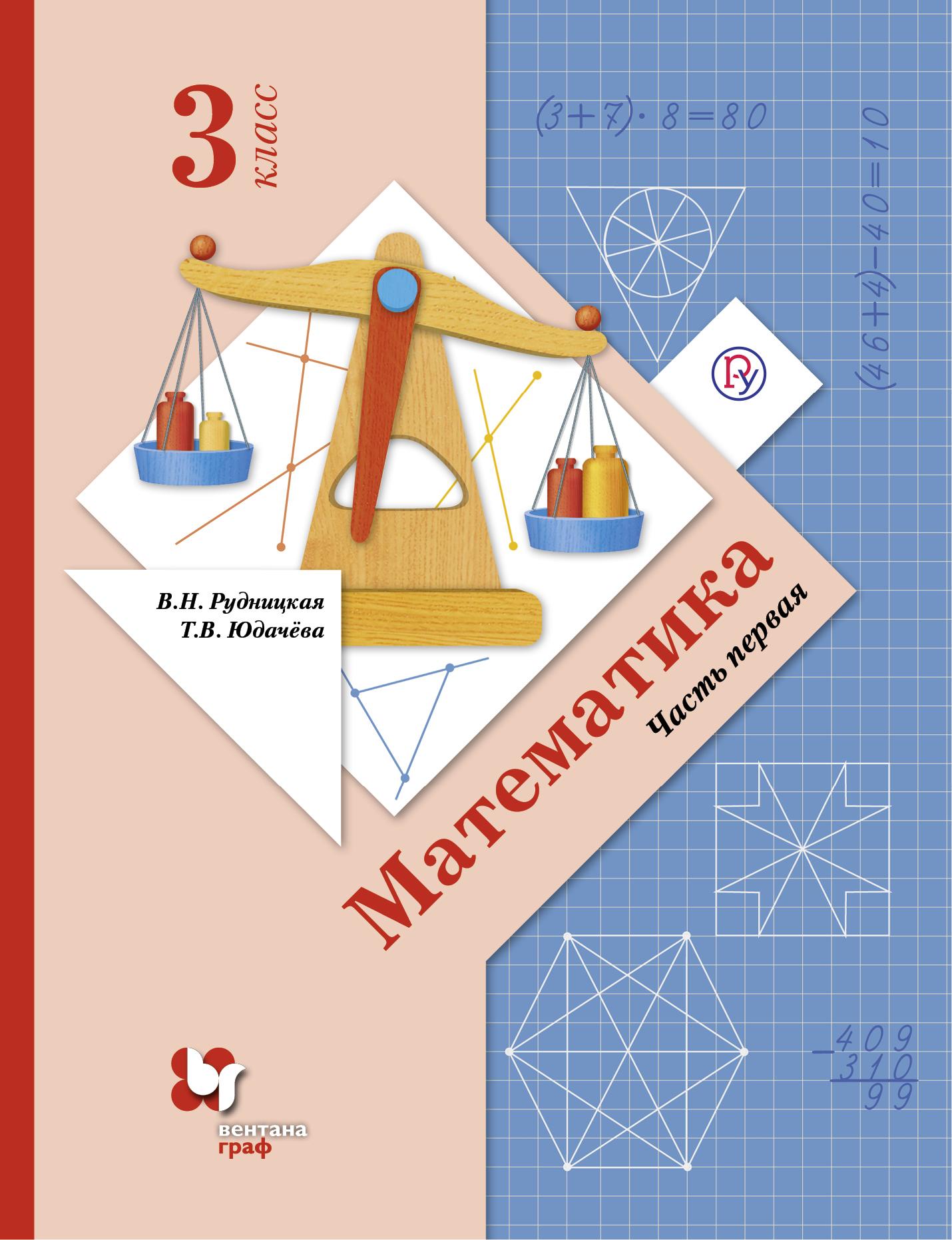 Математика 2 Класса В Н Рудницкая Т В Юдачева Решебник