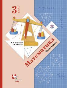 Рудницкая В.Н., Юдачева Т.В. - Математика. 3класс. Учебник. Часть 1 обложка книги