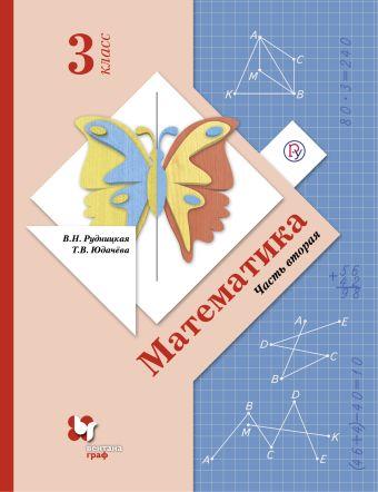 Математика. 3класс. Учебник. Часть 2 Рудницкая В.Н., Юдачева Т.В.