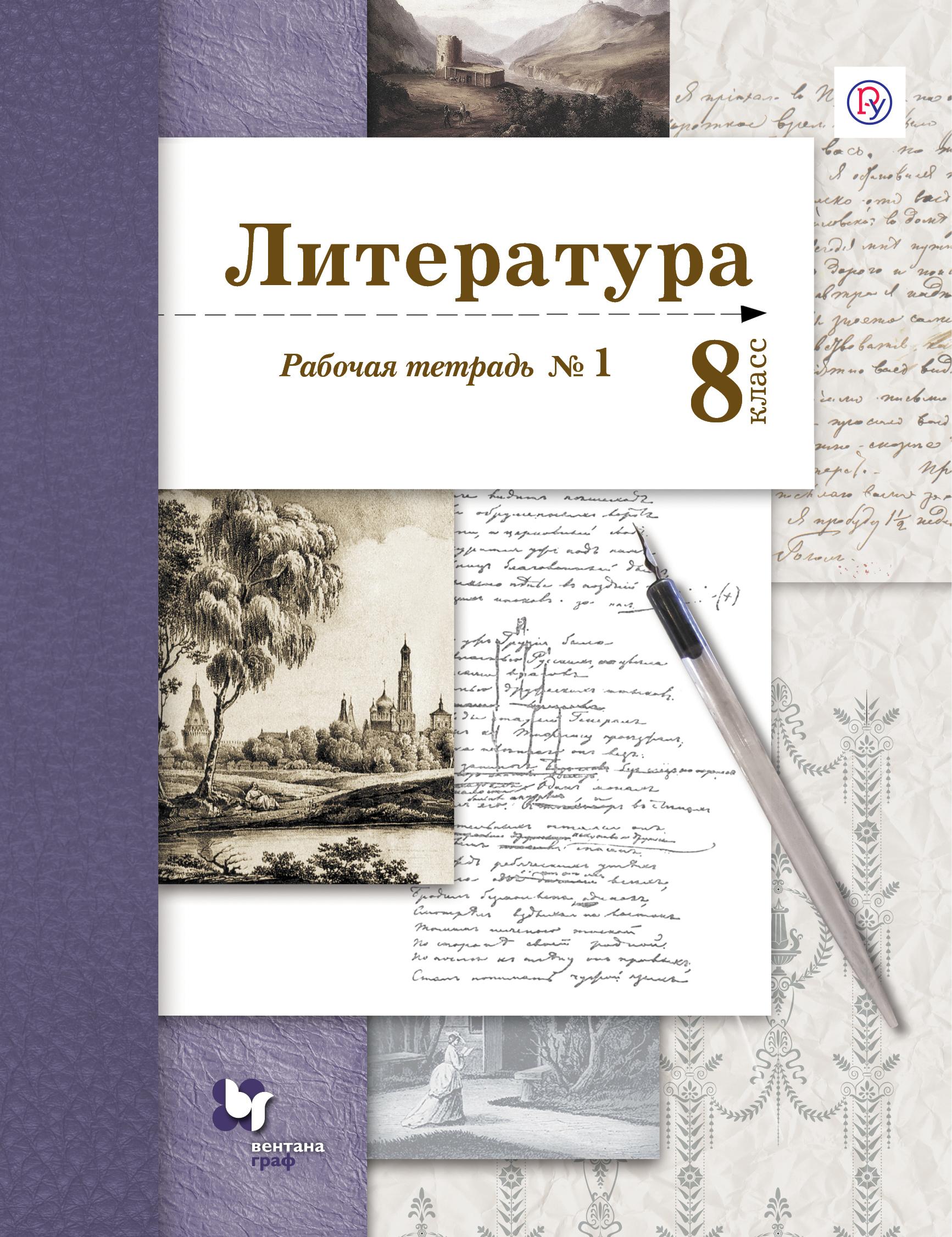 Литература. 8 класс. Рабочая тетрадь. № 1