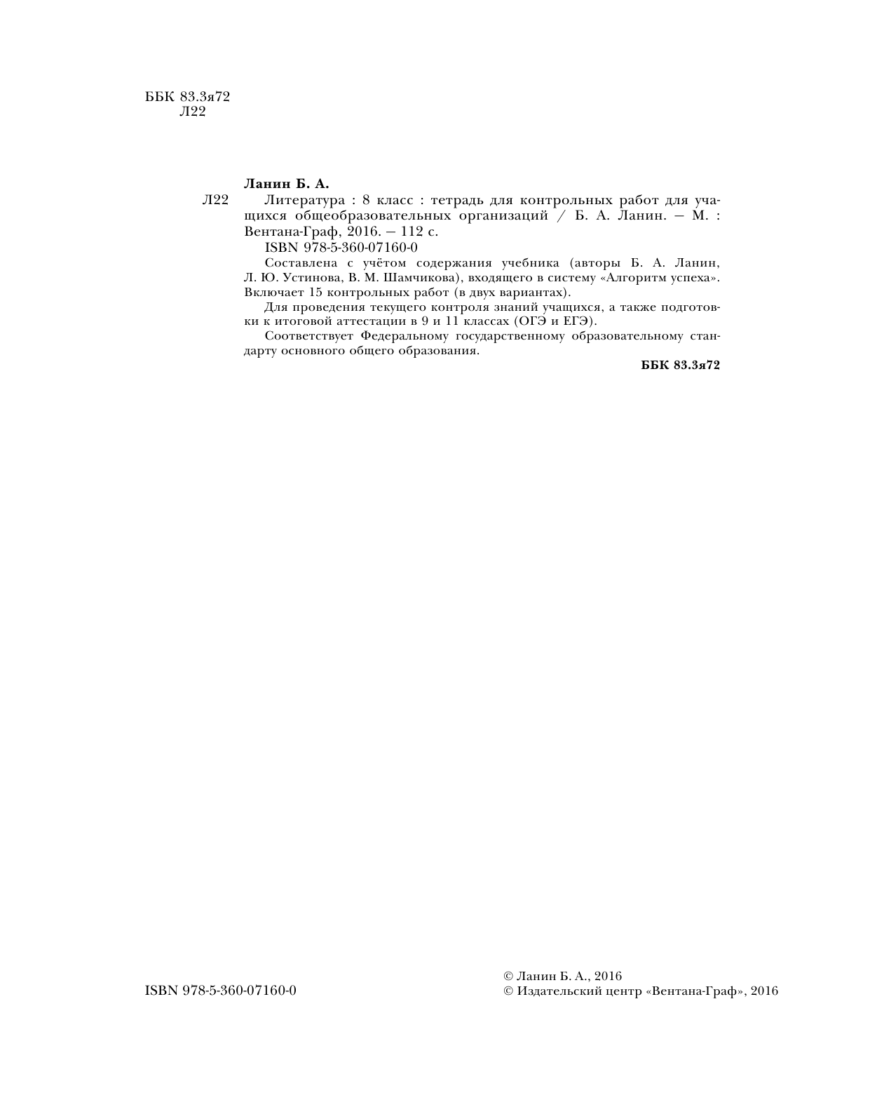 Литература класс тетрадь для контрольных работ авт Ланин Б А  Литература 8 класс Тетрадь для контрольных работ страница 1