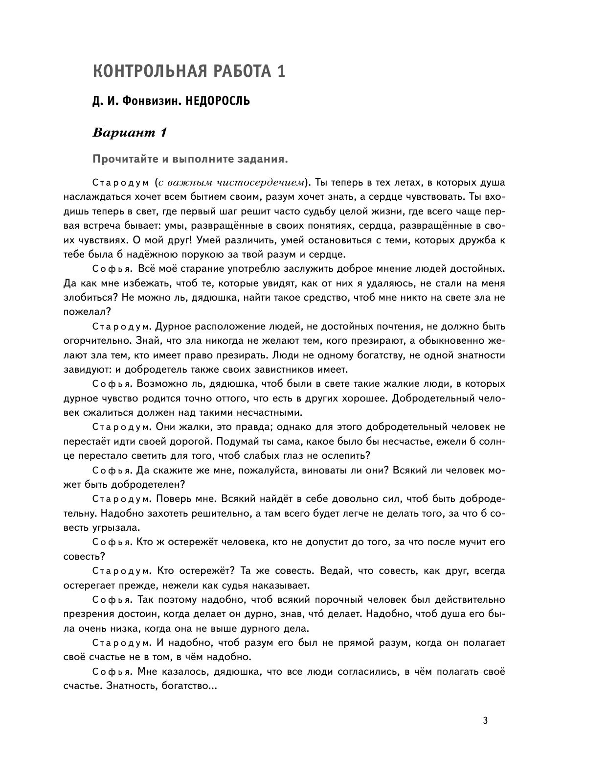 Литература класс тетрадь для контрольных работ авт Ланин Б А  Литература 8 класс Тетрадь для контрольных работ страница 2
