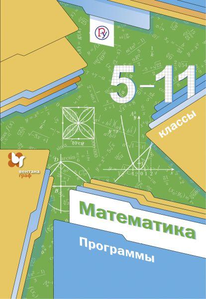 Математика. 5–11классы. Программа