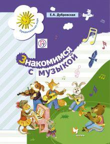 Дубровская Е.А. - Знакомимся с музыкой. Пособие для старшего дошкольного возраста.. обложка книги