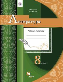 Москвин Г.В., Ерохина Е.Л. - Литература. 8 класс. Рабочая тетрадь обложка книги