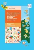 Лыкова И.А. - Цветная тропинка. Изобразительная деятельность во второй младшей группе детского сада.3-4 года. Методическое пособие' обложка книги