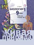 Линия УМК Т. С. Суховой. Биология (Живая природа) (5-9)