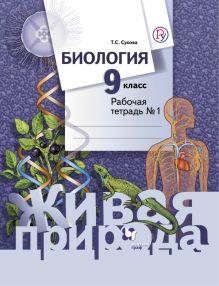 Сухова Т.С. - Биология. 9 класс. Рабочая тетрадь № 1 обложка книги