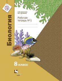 Суматохин С.В., Кучменко В.С. - Биология. 8 класс. Рабочая тетрадь № 1. обложка книги