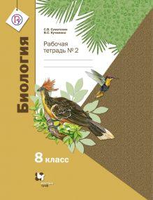 Суматохин С.В., Кучменко В.С. - Биология. 8 класс. Рабочая тетрадь № 2. обложка книги