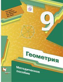 Мерзляк А.Г., Полонский В.Б., Якир М.С. - Геометрия. 9 класс. Методическое пособие обложка книги