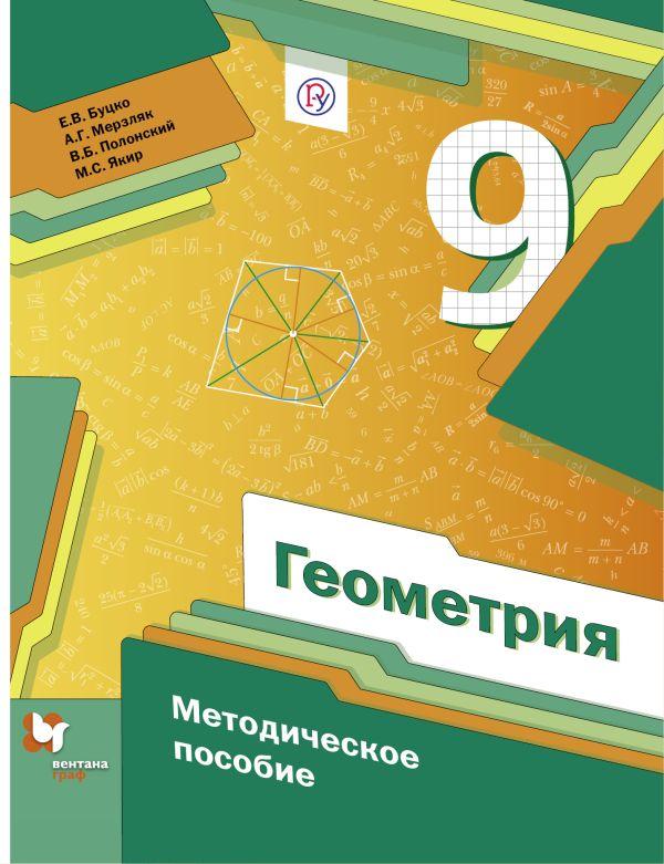 Геометрия. 9 класс. Методическое пособие Мерзляк А.Г., Полонский В.Б., Якир М.С.