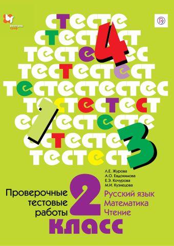 Проверочные тестовые работы. Русский язык. Математика. Чтение. 2класс. Дидактические материалы (с методическим пособием)