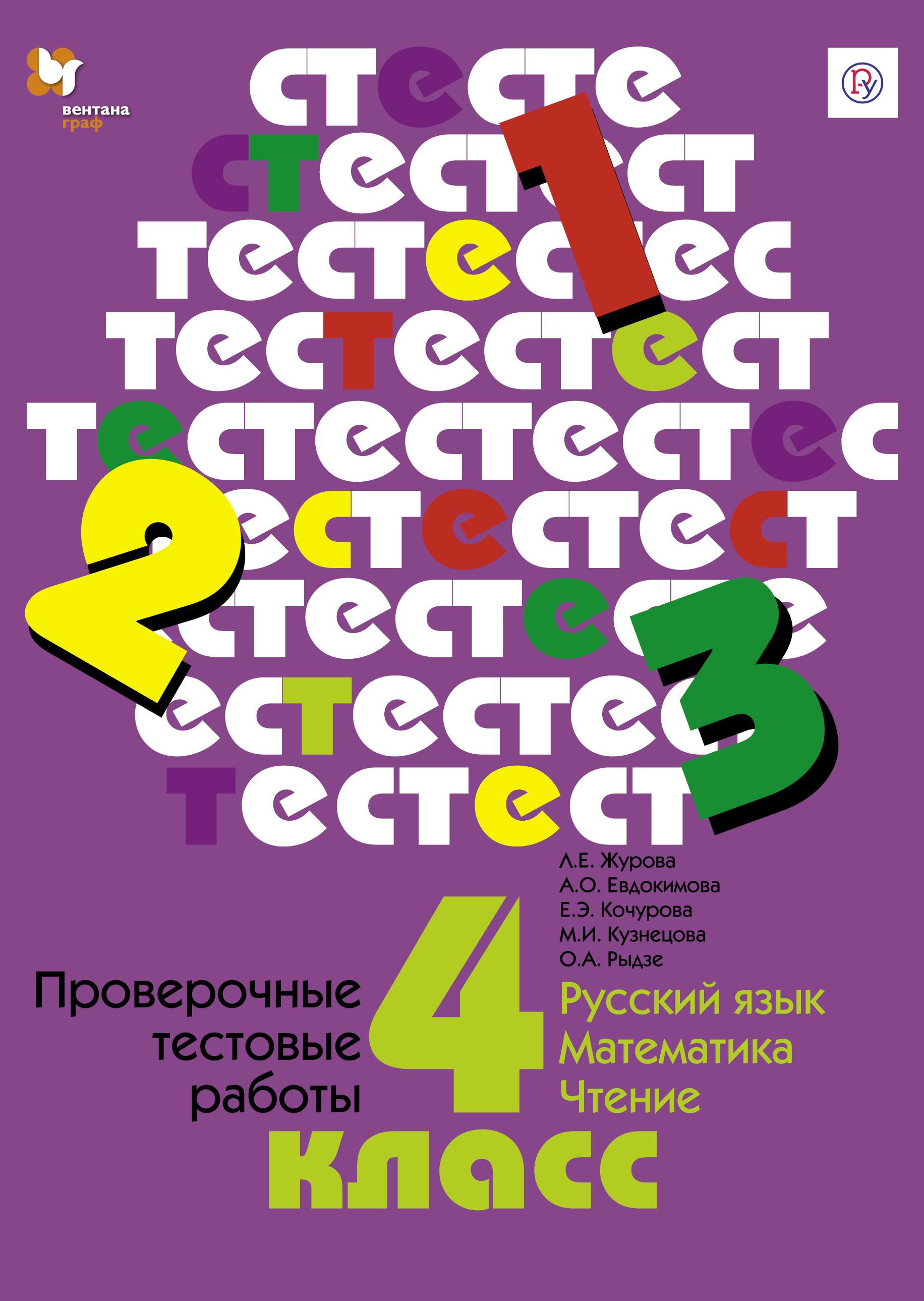 Проверочные тестовые работы. Русский язык. Математика. Чтение. 4класс. Дидактические материалы (с методическим пособием)