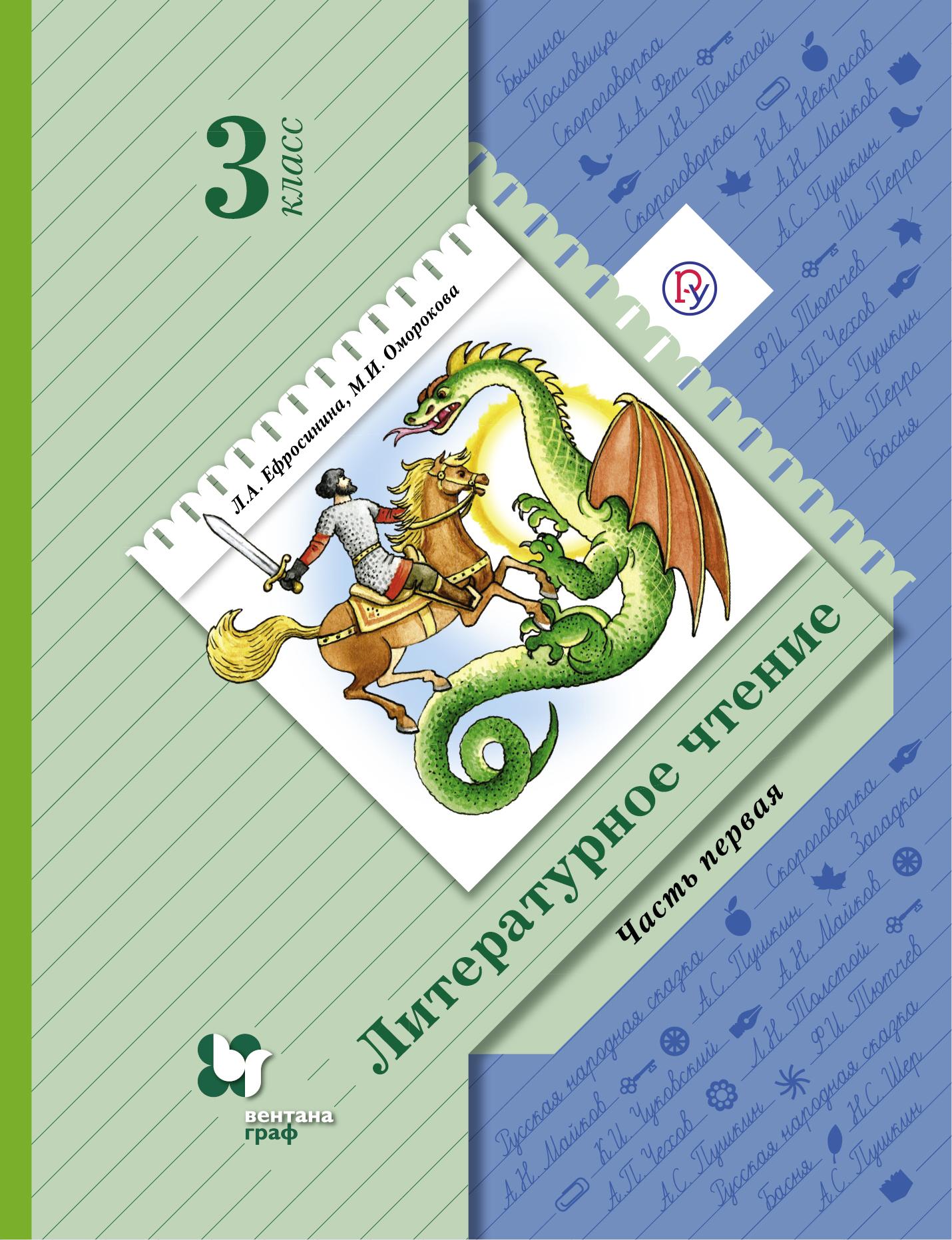 Литературное чтение. 3класс. Учебник. Часть 1