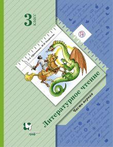 Ефросинина Л.А., Оморокова М.И. - Литературное чтение. 3класс. Учебник. Часть 1 обложка книги