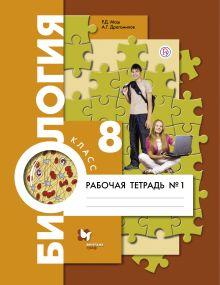 Маш Р.Д. - Биология. 8класс. Рабочая тетрадь № 1 обложка книги