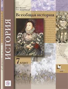 Носков В.В., Андреевская Т.П. - Всеобщая история. 7класс. Учебник обложка книги