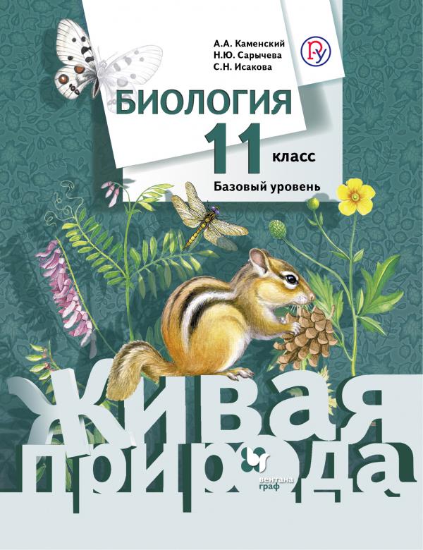 Биология 11 Класс Книга