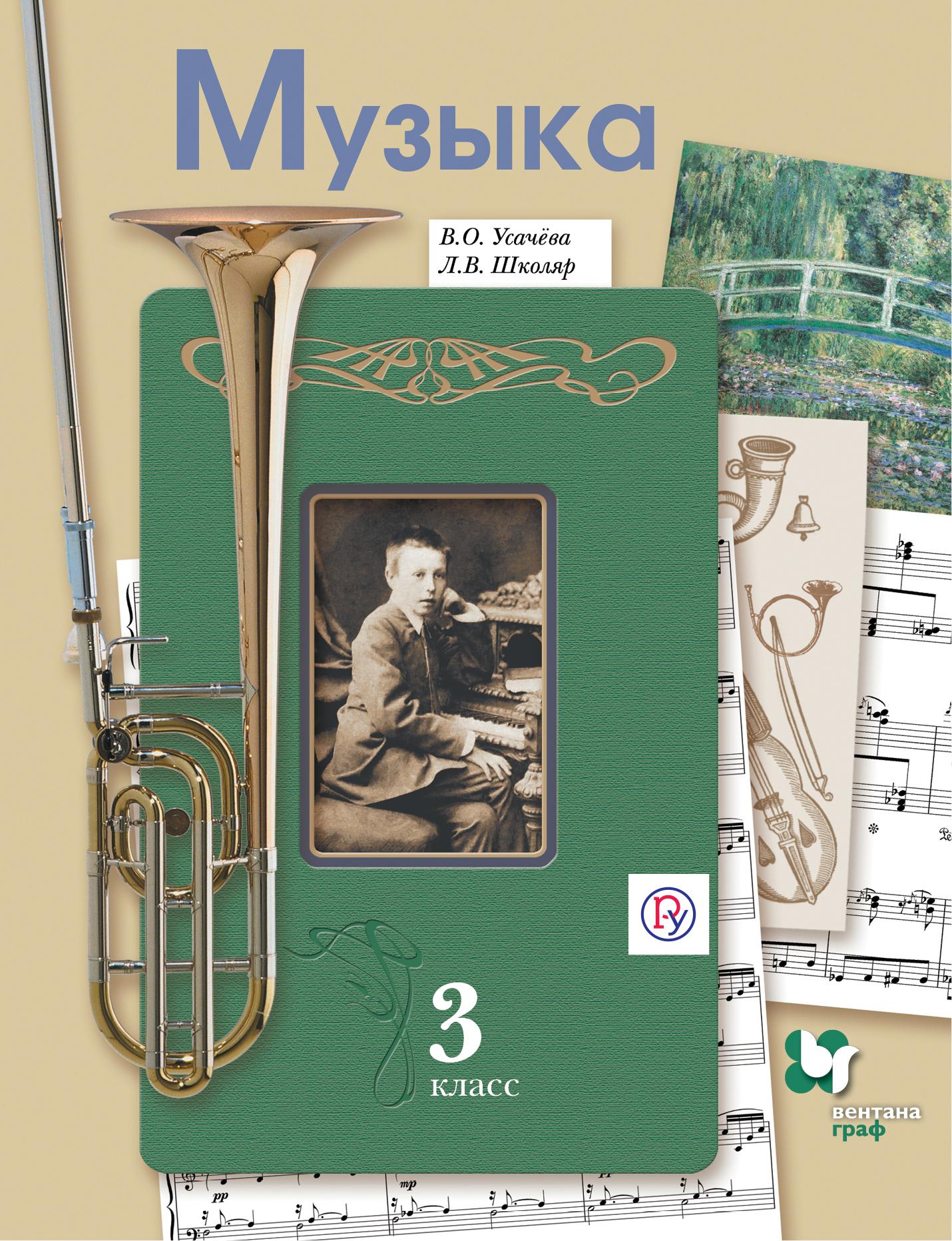 Музыка. 3класс. Учебник. ( Усачева В.О., Школяр Л.В.  )