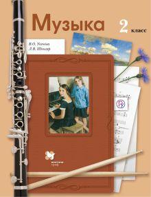 Музыка. 2класс. Учебник обложка книги