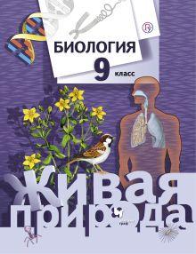 Сухова Т.С., Сарычева Н.Ю., Шаталова С.П. - Биология. 9класс. Учебник обложка книги