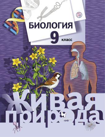 Биология. 9класс. Учебник Сухова Т.С., Сарычева Н.Ю., Шаталова С.П.