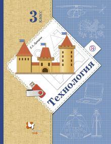 Лутцева Е.А. - Технология. 3класс. Учебник обложка книги