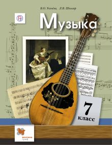 Музыка. 7класс. Учебник. обложка книги